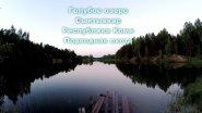Голубое озеро. Сыктывкар. Подводная охота. 2017.