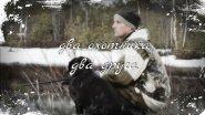 Охота на утку в Сибири.Охота