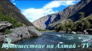 Берег реки Чулышман на Алтае в 4К. лето - 2017. Часть - 13.