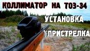 Установка коллиматора на ТОЗ-34. Пристрелка коллиматорного прицела на 12к
