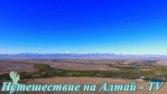 Полет в Чуйской степи на Алтае. Лето - 2017.Часть - 20.