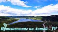 Озера на высоте 1500-2000 метров горах Алтая. Лето-2017. Часть-14.