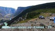 Спуск с перевала Кату-Ярык на Алтае. Лето - 2017.Часть - 3.