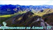 Перевал Чике-Таман на Алтае. Лето - 2017. Часть - 11.