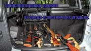 Транспортировка оружия в городе и охотничьих угодьях.