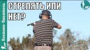 Дробь на дальние дистанции... Стрелять или нет?