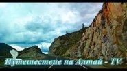 Подъем на перевал Чике - Таман на Алтае. Лето - 2017. Часть 10.