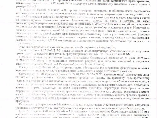 Решение суда от 23.08.17г  по ч.1.ст.8.37