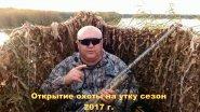 Скоро на моём канале Открытие охоты на утку сезон  2017 г