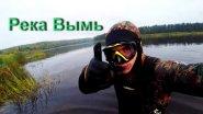 Река Вымь, подводная охота Республика Коми.
