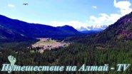Гейзеровое  ( гейзерное, голубое ) озеро на Алтае. Лето - 2017.Часть - 22