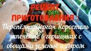 Рецепт приготовления Перепёлка коростель запечённый в горшочках по кавказски