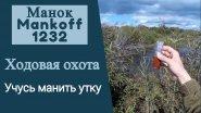 Манок Mankoff 1232. Ходовая охота на утку
