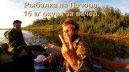 Рыбалка на реке Печора, Усть-Цилемский район.