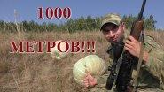Вепрь-308 на 1000 метров попал в тыкву!!!