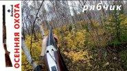 Охота на рябчика в Красноярском крае. Осенний лес. Охота выходного дня