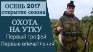 Открытие сезона 2017.Первая охота на утку.