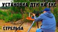 Установка ДТК на карабин СКС / стрельба из СКС с ДТК