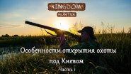 Особенности открытия охоты под Киевом.  Часть 1