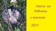 Охота на Рябчика 2017