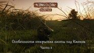 Особенности открытия охоты под Киевом.  Часть 2