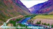 Долина реки Чулышман на Алтае. Лето - 2017. Часть - 28.
