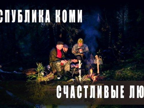 Счастливые люди. Поход в лес. Коми.
