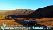 От рассвета до заката  в горах  Алтая.
