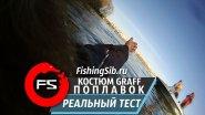 Рыболовный костюм «Поплавок». Испытание на людях… Реальный тест в ледяной воде