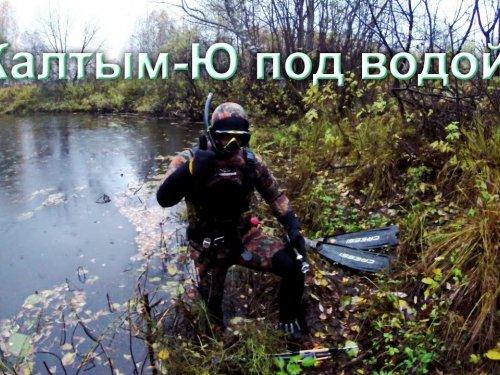 Река Калтым-Ю под водой. Республика Коми.