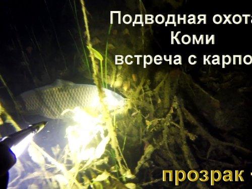 Подводная охота на озере. Республика Коми. Прозрак 5+.