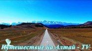 Путешествие на Алтай / Горный Алтай