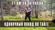 Одиночный поход в лес. Пройдено 27 км.