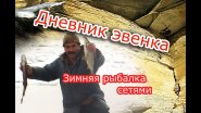 Зимняя рыбалка сетями./ Ice fishing nets.