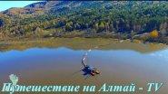 Манжерок. Очистка и реабилитация озера на Алтае. Осень - 2017.