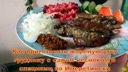Как приготовить жареную утку грудинку нежной с салом чесноком и специями по Имеретински