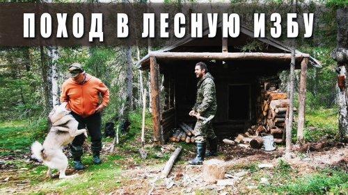 Поход в лес.  Лесная изба. Таёжный быт.
