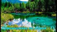 Путь к загадочному озеру на Алтае.