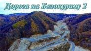 Красивый дорожный серпантин в Белокуриху 2 на Алтае.