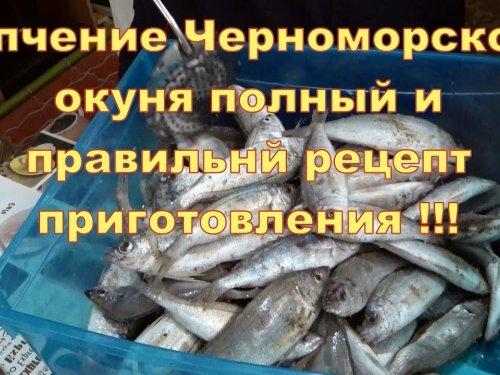 Копчение Черноморского окуня правильный и полный рецепт приготовления