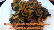 Жаренный лесной дрозд правильный супер рецепт приготовления с кавказскими секретными специями