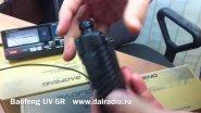 Подделка Baofeng UV-5R www.dalradio.ru