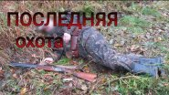 РОКОВОЙ выстрел, ТРАГЕДИЯ на охоте.