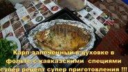 Карп запечённый в духовке в фольге с кавказскими специями супер рецепт супер приготовления