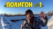 Первое СТРЕЛЬБИЩЕ в Новосибирске для КАРАБИНА, ПИСТОЛЕТА и РУЖЬЯ! «Полигон №1»