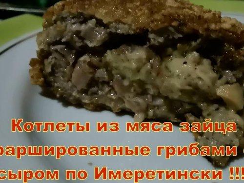 Котлеты из мяса зайца варшированные грибами с сыром по Имеретински !!!