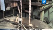 ПБК: Старинная дроболитейка в Даугавпилсе