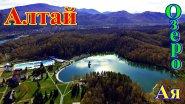 Озеро Ая и река Катунь на Алтае глазами дрона