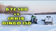 БТС 500 vs Irbis Dingo 150. Мотобуксировщик БТС против снегохода Ирбис Динго. Скоро на канале.