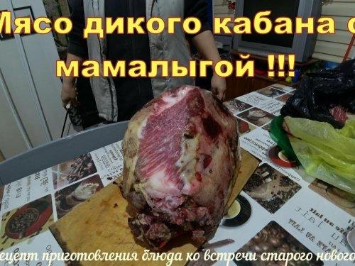 Мясо дикого кабана с мамалыгой Подробный супер рецепт приготовления